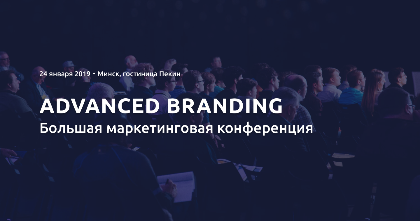 В Минске пройдёт маркетинговая конференция ADVANCED BRANDING