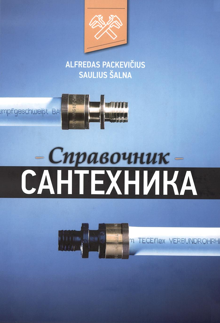 Справочник сантехника книга