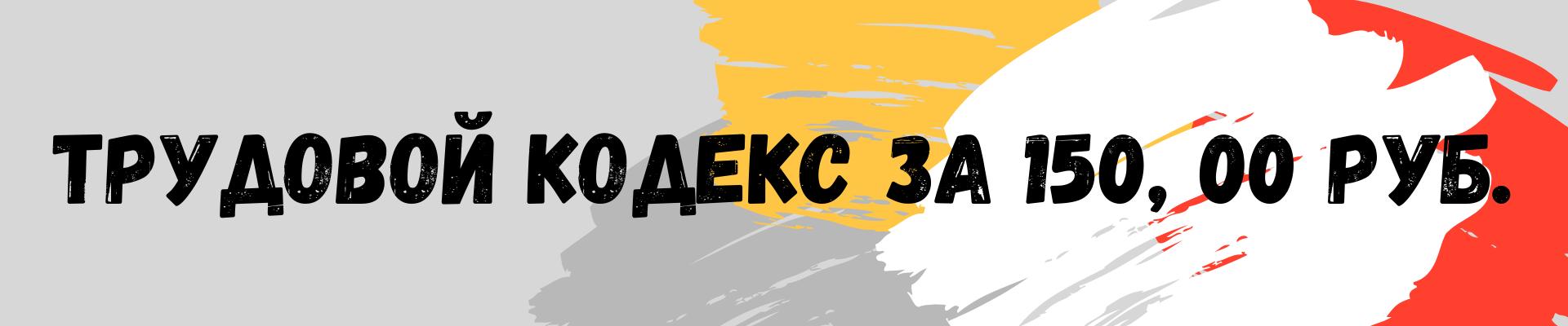 Трудовой кодекс за 150, 00 руб.