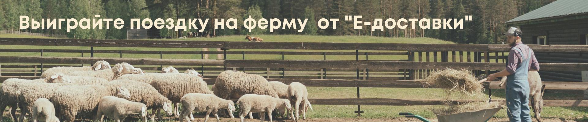 Выиграйте поездку на ферму от _Е-доставки